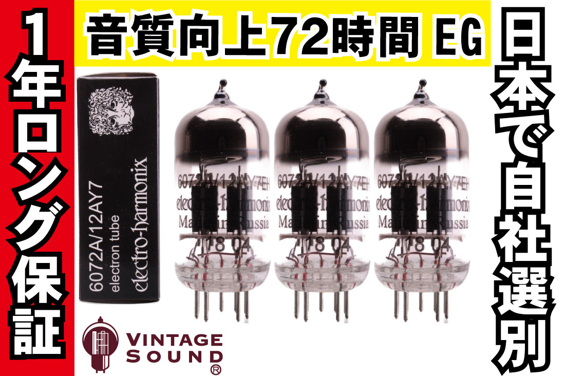 12AY7/6072A EH 3本マッチ 中ゲイン 真空管PX12 【送料無料】