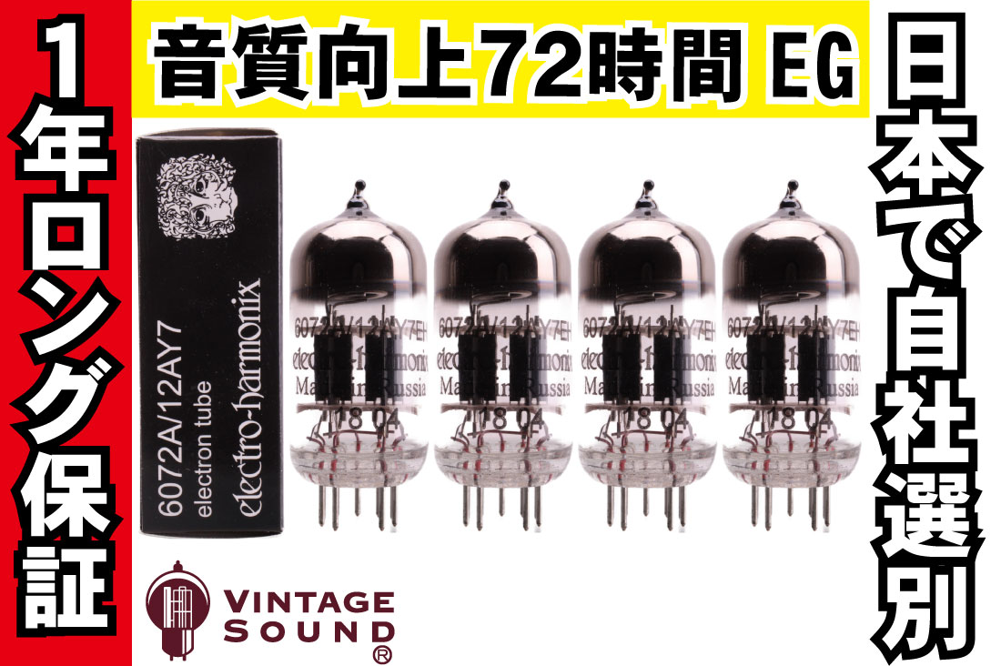12AY7/6072A EH 4本マッチ 中ゲイン 真空管PX12 【送料無料】