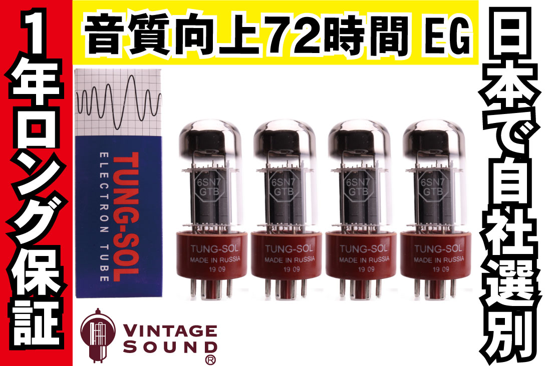 6SN7GT TUNG-SOL 4本マッチ 中ゲイン 真空管PX12 【送料無料】