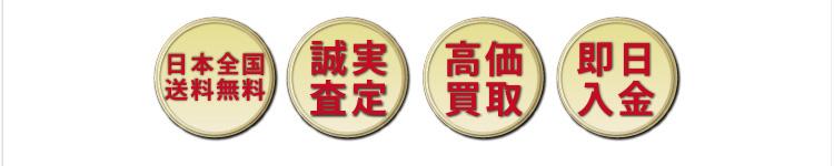 日本全国送料無料、誠実査定、高価買取、即日入金