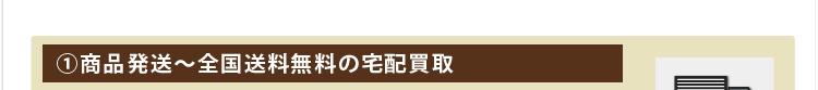 1:商品発送〜全国送料無料の宅配買取