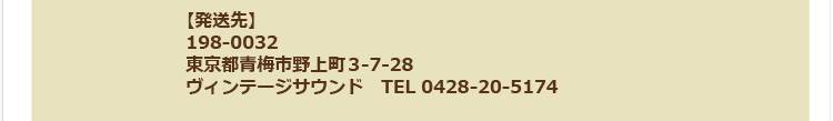 【発送先】198-0042 東京都青梅市東青梅2-16-7 OGYビル1F ヴィンテージサウンド TEL:0428-20-5174
