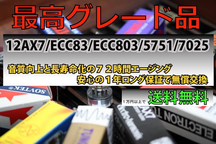 12AX7 販売 通販ページ