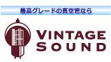 ヴィンテージサウンドロゴ