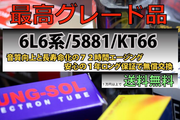真空管6L6/6L6G/6L6GB/6L6GC/5881/5881WXT/KT66