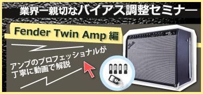 業界一親切なバイアス調整セミナーFender Twin Amp編