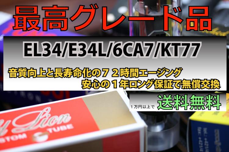 真空管EL34/E34L/6CA7/KT77