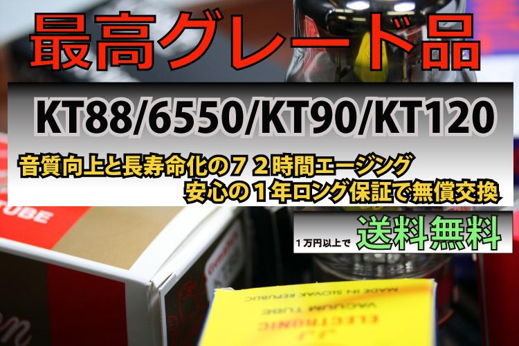 真空管KT88/6550/KT90/KT120
